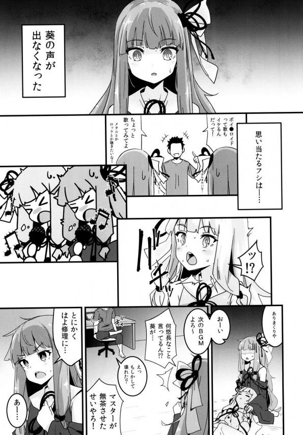 声を出せなくなってしまった葵を治すために茜はマスターに乱暴に犯されることにwww【VOICEROID エロ漫画・エロ同人】 (4)