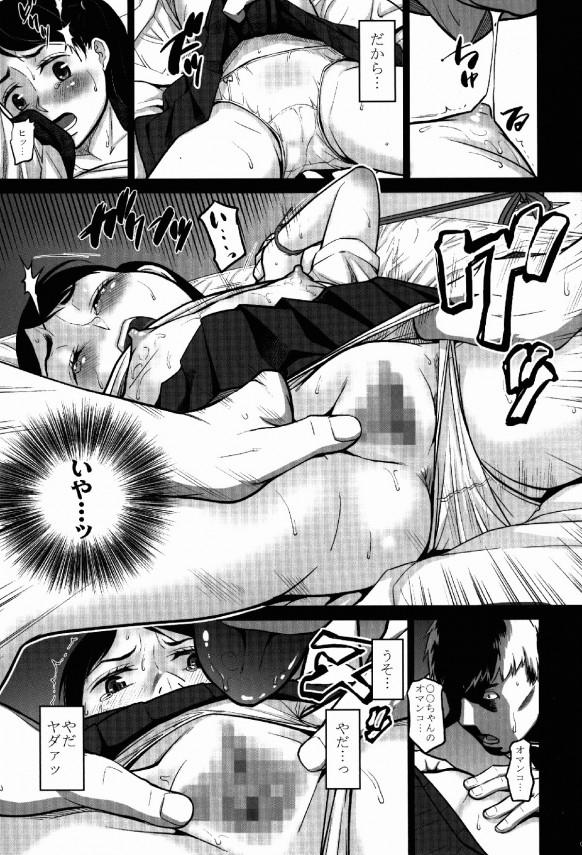 【エロ漫画・エロ同人】近道をして帰ったJSだったが車に連れ込まれると見知らぬ男に拘束されてレイプされる!!!! (10)