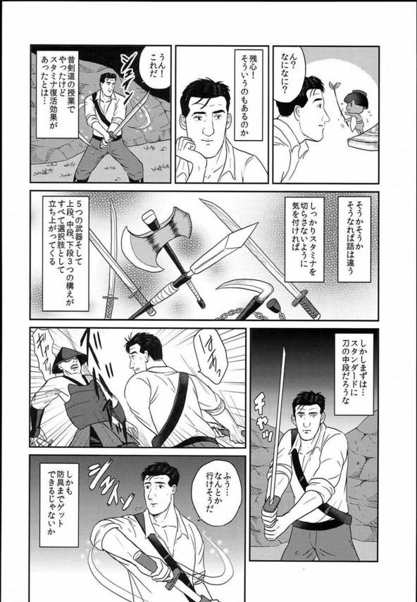 日本のゲームの世界を渡り歩く井之頭五郎が飯を食べたり果てには武器で戦うwww【よろず エロ漫画・エロ同人】 (23)