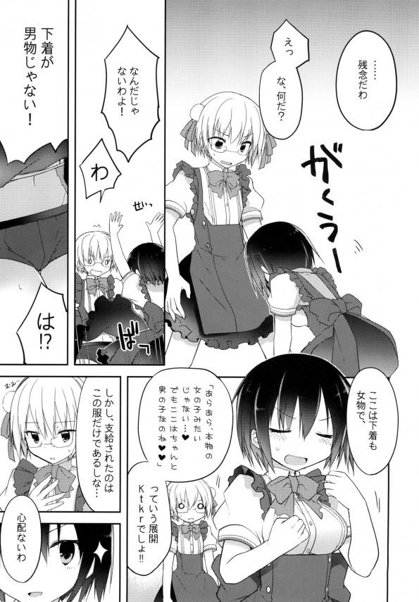 学校行事でメイド服を着ることになった男の娘はその格好のまま彼女とセックスするwww (5)