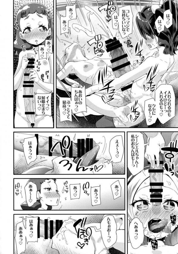 【プリアラ エロ漫画・エロ同人誌】性欲絶倫になったふたなりシエルを止めようとするが、ふたなりセックスの快感には勝てなかったよwww (21)
