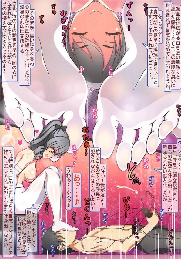 【デレマス エロ同人】神崎蘭子ちゃんに白パンストを履いてもらって魔力注入☆パンストでこすり合ったりおしっこ掛けられたり中出しセックスしちゃうフルカラー作品ですww (5)