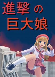 【エロ漫画】セーラ服や体操服の少女たちが街を見下ろすほど巨大な姿になっているイラスト集☆