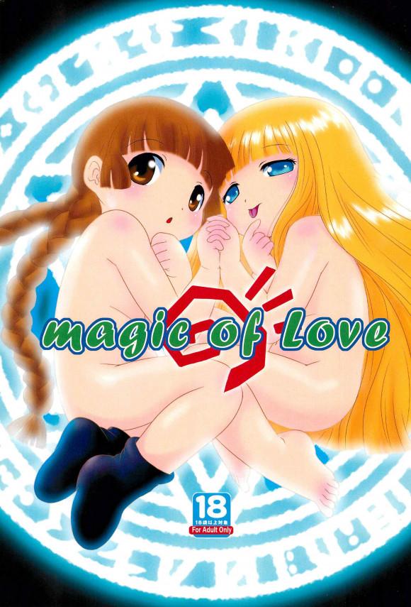 magic of love (魔法陣グルグル) (1)