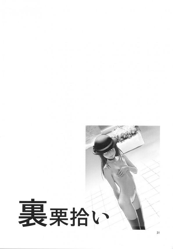 【エロ漫画】露出を命令されたり首輪付けられてノーパンで散歩させられ貧乳少女。【寄生虫 エロ同人誌】 (30)
