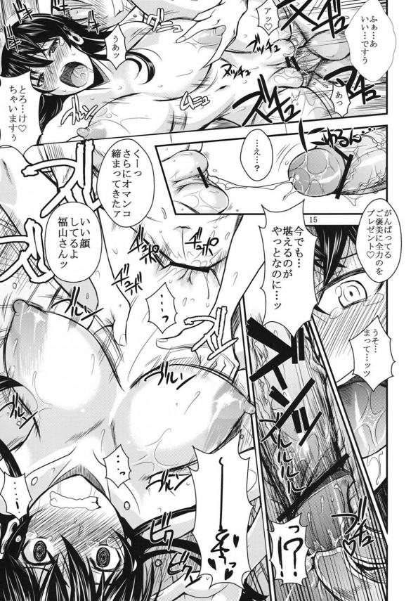 【エロ漫画】商店街の福引で当たった温泉旅行に巨乳な福山さんと行ってイチャラブセックス♡パイズリで射精した精子お口で吸い取ってもらってクンニしたら生ハメでトロケさせちゃう♪ (16)