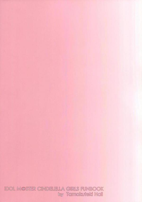 JCアイドルの小梅と付き合うことにしたら、彼女の本性は淫乱小悪魔でチンポ突っ込んで膣内射精シまくる!!【デレマス エロ漫画・エロ同人】 (21)