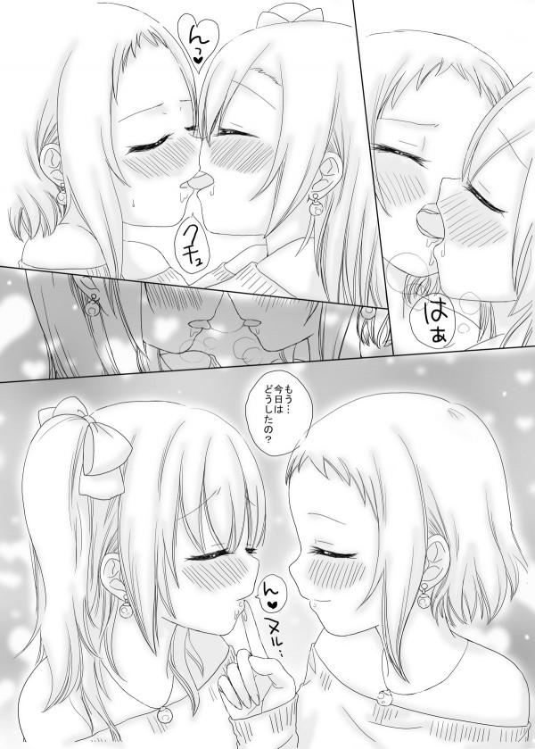 【ラブライブ! エロ同人】綺羅ツバサと高坂穂乃果が同棲始めました♡一緒に買い物に行ったり、一緒にご飯を作ったり、いっぱいお話して、いっぱいキスして、いっぱいイチャラブレズエッチしちゃってますww (5)