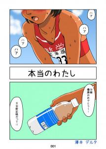 【エロ漫画】「陸上が恋人」とか言ってるけど、裏では彼氏に股を開いてセックスしまくってる女子校生ww【澤井デルタ エロ同人誌】