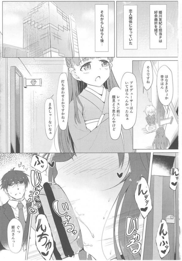 担当アイドルの姫川友紀と恋人になったプロデューサーは積極的な彼女にエッチに誘われるwww【デレマス エロ漫画・エロ同人】 (2)