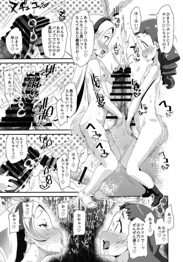 【プリアラ エロ漫画・エロ同人誌】性欲絶倫になったふたなりシエルを止めようとするが、ふたなりセックスの快感には勝てなかったよwww (26)