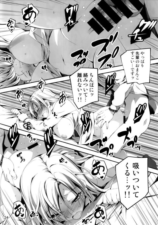 【エロ漫画】保健室で寝てたら美女な巨乳女子校生の先輩が痴女って来た~!!ベロチューから大胆にフェラチオされて口内射精www騎乗位でパイパンまんこにちんこ咥えられて激しい腰つきで中出しセックス!! (25)