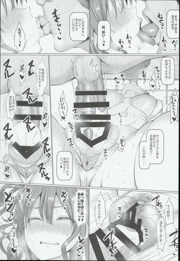 小町は怪しい占い師に催眠術をかけられてしまい、淫乱な痴女になってしまうwww【東方 エロ漫画・エロ同人】 (28)