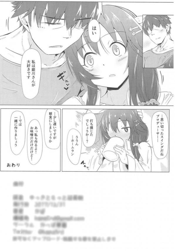 担当アイドルの姫川友紀と恋人になったプロデューサーは積極的な彼女にエッチに誘われるwww【デレマス エロ漫画・エロ同人】 (35)