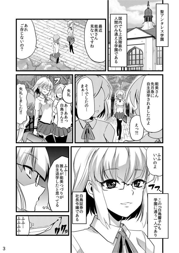 【エロ漫画・エロ同人】裏社会に売り飛ばされたお嬢様学園の優等生はメイド服で脱糞したり、地下室で触手に犯されたりしていたwww (2)