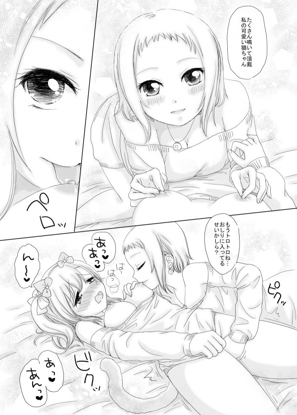 【ラブライブ! エロ同人】綺羅ツバサと高坂穂乃果が同棲始めました♡一緒に買い物に行ったり、一緒にご飯を作ったり、いっぱいお話して、いっぱいキスして、いっぱいイチャラブレズエッチしちゃってますww (10)