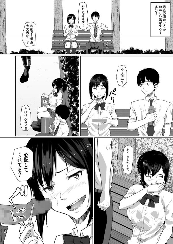 【エロ漫画】幼馴染のJKが他の男のおちんぽをしゃぶったり、キスしちゃったりしてるww【丁髷帝国 エロ同人誌】 (13)