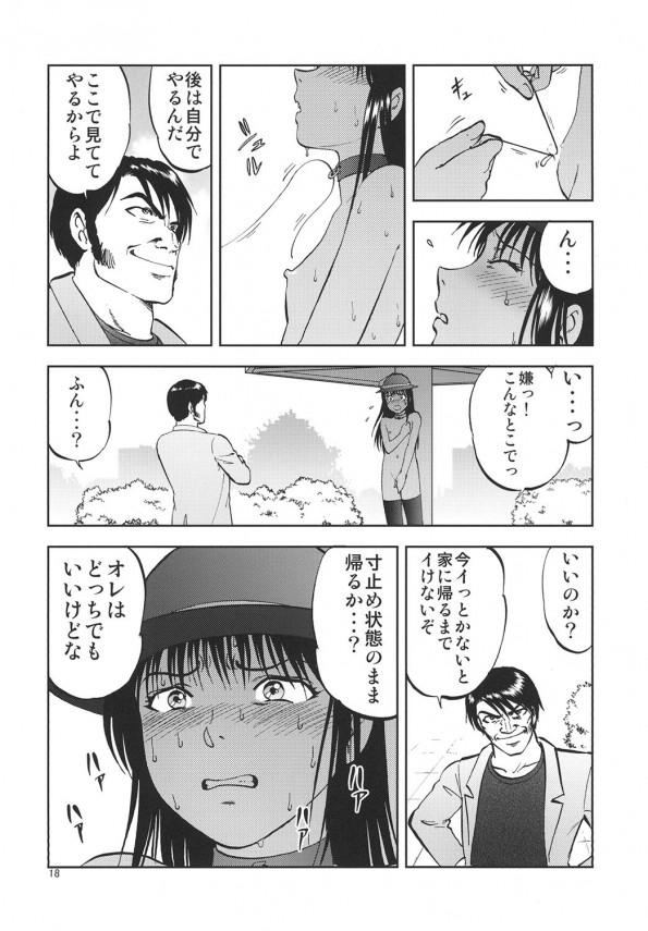 【エロ漫画】露出を命令されたり首輪付けられてノーパンで散歩させられ貧乳少女。【寄生虫 エロ同人誌】 (17)