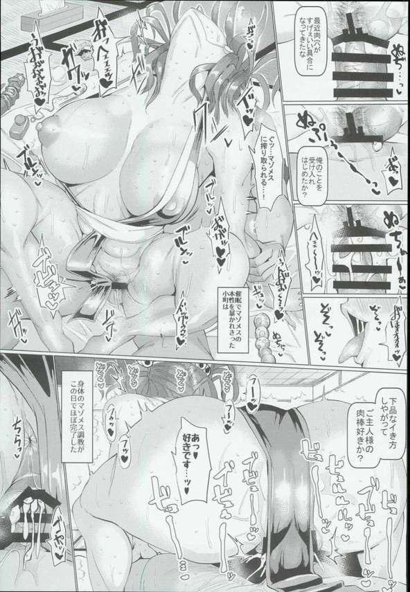小町は怪しい占い師に催眠術をかけられてしまい、淫乱な痴女になってしまうwww【東方 エロ漫画・エロ同人】 (20)