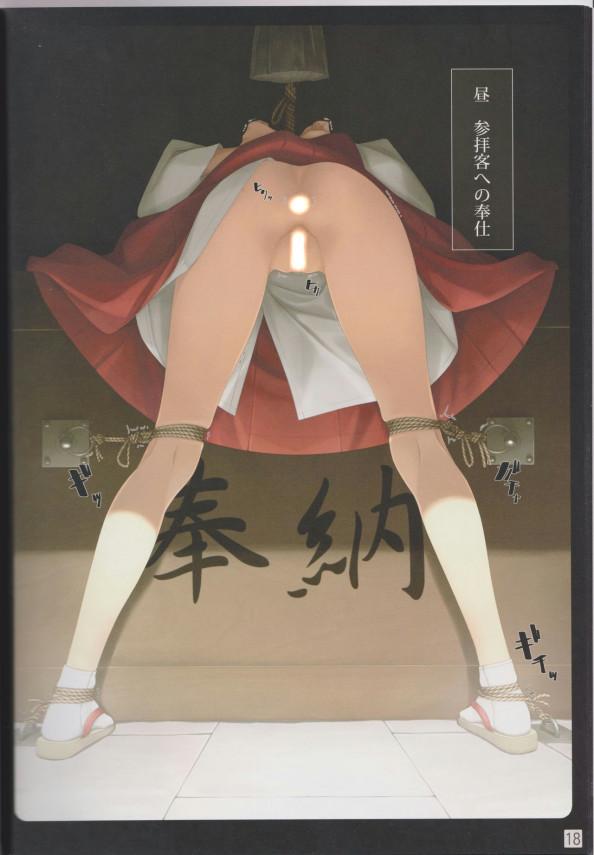 【エロ漫画】少女たちが縛られ、開発調教され、快感を覚えてしまう!【村上水軍の館 エロ同人誌】 (17)