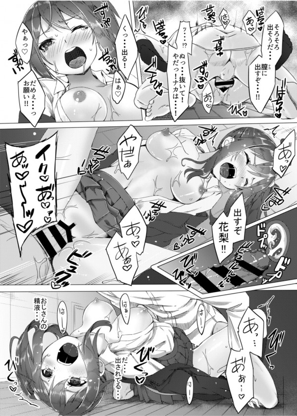 【エロ漫画】ロリカワ女子校生な姪に媚薬を飲ませてセックスしまくったったww【ぬんぬ エロ同人誌】 (11)