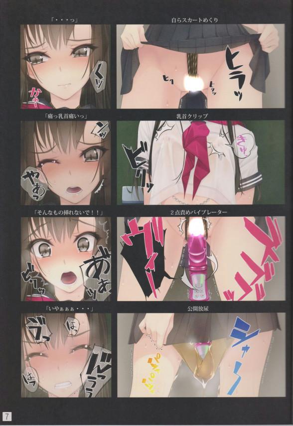 【エロ漫画】少女たちが縛られ、開発調教され、快感を覚えてしまう!【村上水軍の館 エロ同人誌】 (6)