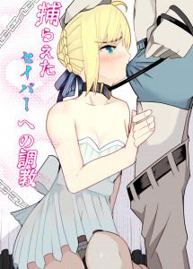 キャスターに捕まったセイバーは幻覚を見せられると慎二に調教されて性奴隷になるwww【Fate/stay night エロ漫画・エロ同人】