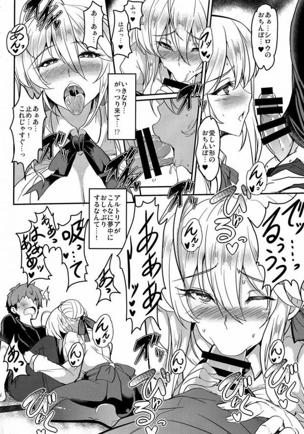 発情した巨乳お姉さんのアルトリアを止められずにショタ士郎は何度もセックスする♪【FGO エロ漫画・エロ同人】 (13)