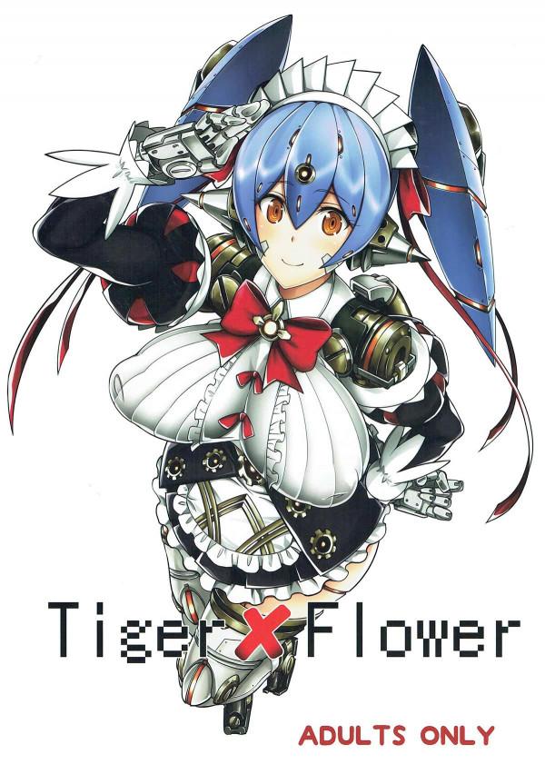 Tiger×Flower (ゼノブレイド) (1)