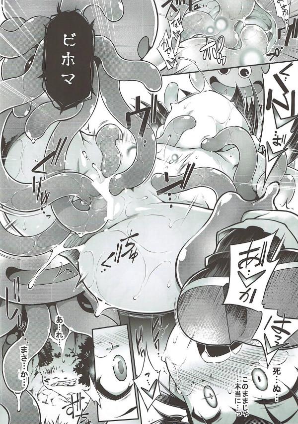 武闘家の少女は大量のスライムを相手にしたがすでに毒を使われて身体が火照ってしまい捕まると凌辱される!!【ドラクエⅢ エロ漫画・エロ同人】 (19)