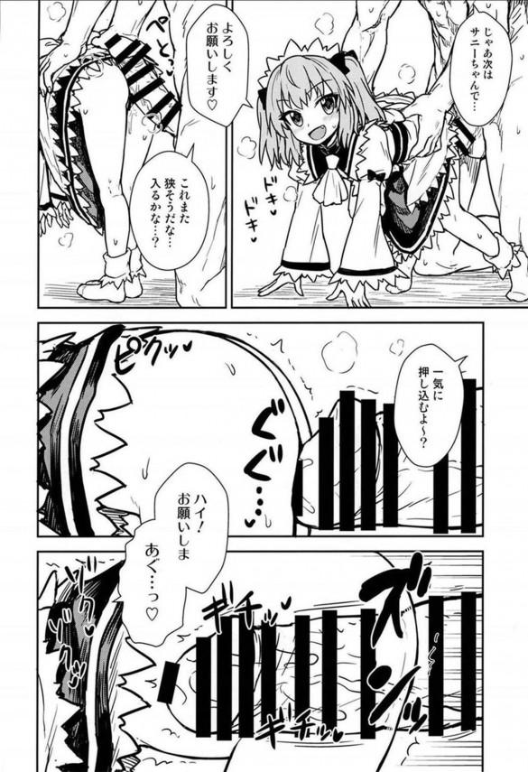 エロ本を拾った妖精三人は子作りに興味を持ち、人間の男の人に教わることにwww【東方 エロ漫画・エロ同人】 (13)
