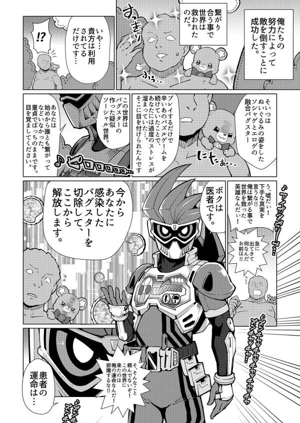 【プリキュア エロ漫画・エロ同人】ゲーム世界を救うため童貞のおっさんはプリキュアたちとエッチしまくることに☆ (24)