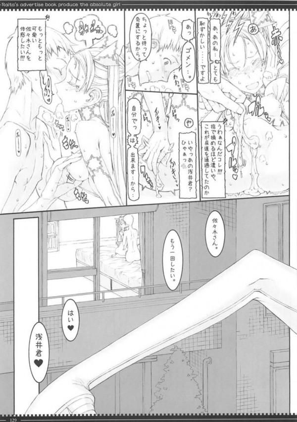 【エロ漫画・エロ同人】絶倫少年が巨乳や貧乳のエッチな魔法少女たちと何度も生ハメセックスしまくる総集編☆ (128)