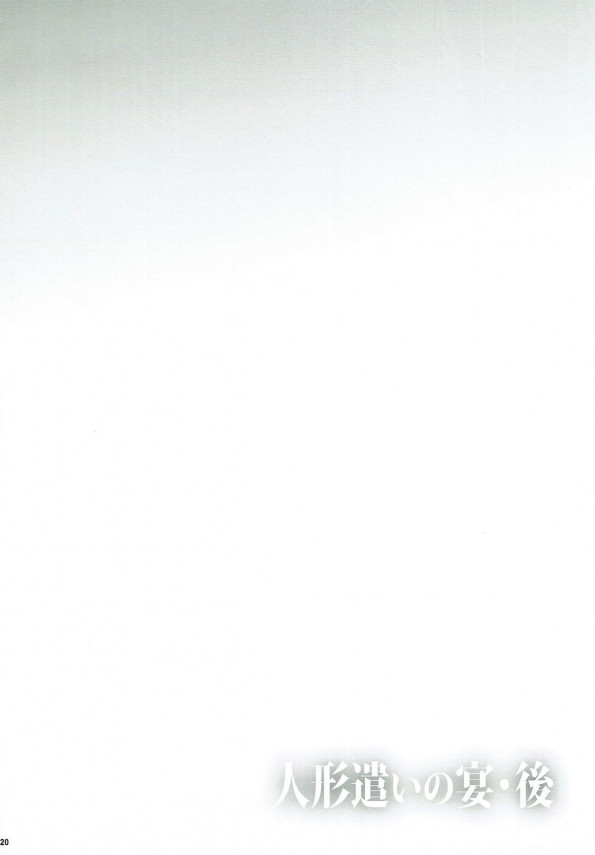 魔理沙と扉一枚を隔てでアリスを犯して自分のモノにし、魔理沙はまんこが疼いてしまう!!【東方 エロ漫画・エロ同人】 (19)