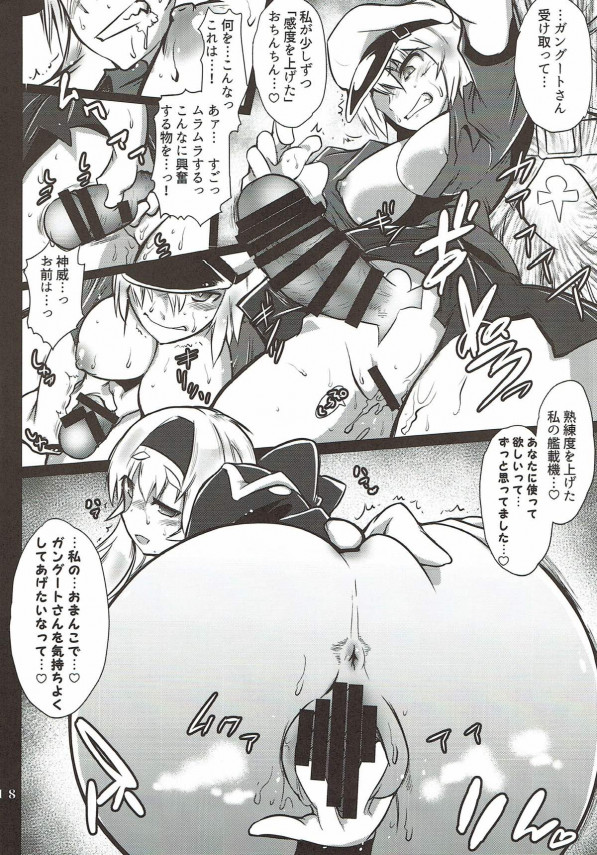 ガングートにふたなりオナニーしているところを見られた神威は彼女をふたなりにしてセックスしてもらうwww【艦これ エロ漫画・エロ同人】 (15)