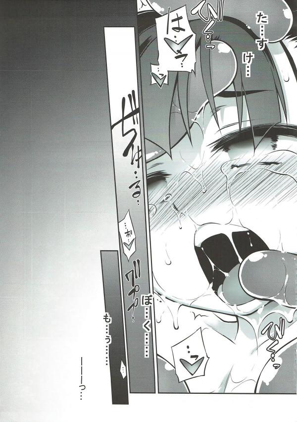 武闘家の少女は大量のスライムを相手にしたがすでに毒を使われて身体が火照ってしまい捕まると凌辱される!!【ドラクエⅢ エロ漫画・エロ同人】 (24)