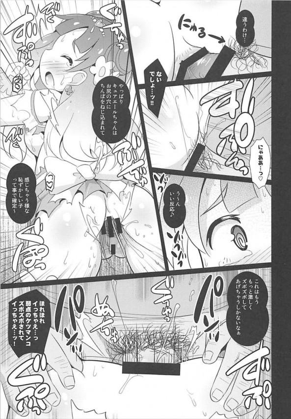 【プリキュア エロ漫画・エロ同人】一人でいるところを狙われたキュアエールは負けてしまいおっさん二人に犯される!! (10)