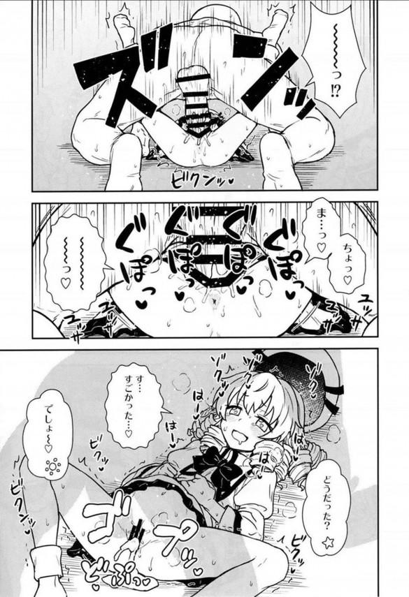 エロ本を拾った妖精三人は子作りに興味を持ち、人間の男の人に教わることにwww【東方 エロ漫画・エロ同人】 (16)