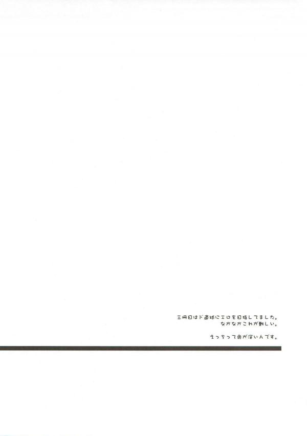 【VOICEROID エロ同人】お兄ちゃんに告白して彼女になった美少女姉妹の琴葉葵と琴葉茜ちゃん♡妹にクンニされてイクお姉ちゃんww慣れてきてフェラできるコンディションになり恥ずかしながらの処女まんこに生ハメされて3Pセックス☆ (44)