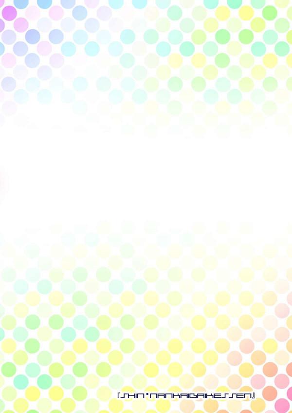 【プリキュア エロ漫画・エロ同人】ゲーム世界を救うため童貞のおっさんはプリキュアたちとエッチしまくることに☆ (26)