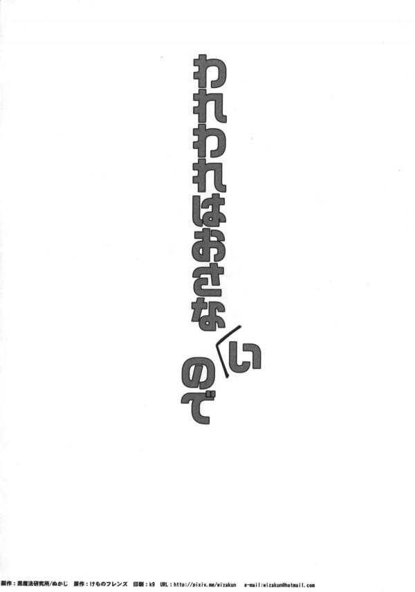 マイクロビキニ姿の博士と助手に迫られたふたなりのかばんちゃんは3Pセックスするwww【けものフレンズ エロ漫画・エロ同人誌】 (3)