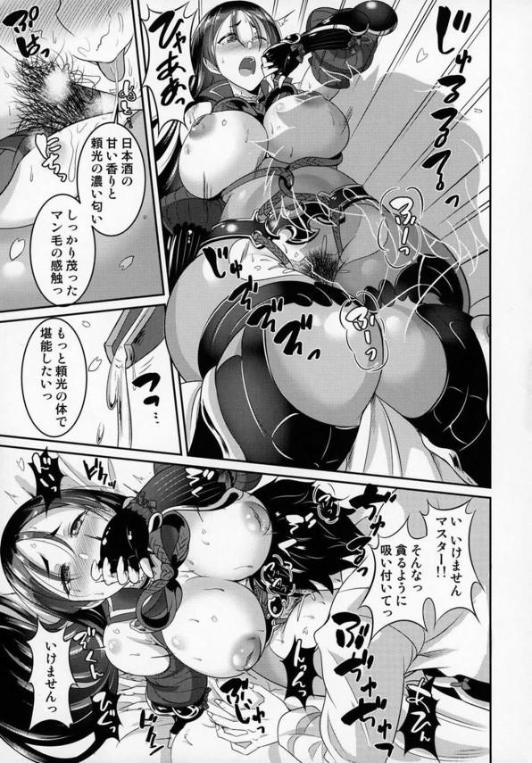 頼光にわかめ酒をしてもらったマスターは彼女のまんこもアナルもハメさせてもらうwww【FGO エロ漫画・エロ同人】 (8)