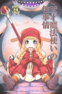 天才魔法使いの性事情 (ドラゴンクエスト11) (1)