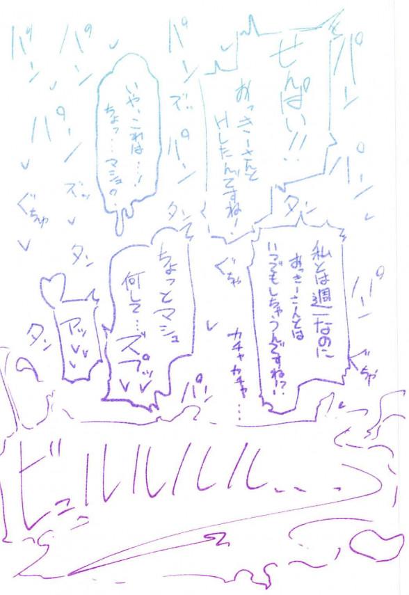 【エロ同人誌 FGO】チンポを見たことがない処女の刑部姫が同人誌を書こうと画像検索してたら…【劇団あさろく エロ漫画】 (21)
