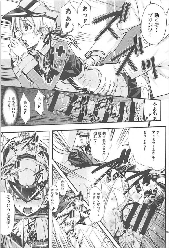 秘書艦のプリンツはお尻の虫刺されを気にしていたが、提督は関係ないとセックスしてくるwww【艦これ エロ漫画・エロ同人】 (14)