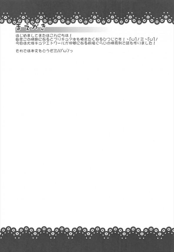 【プリキュア エロ漫画・エロ同人】一人でいるところを狙われたキュアエールは負けてしまいおっさん二人に犯される!! (3)