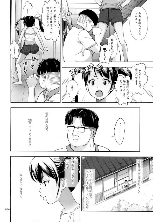 【エロ漫画・エロ同人誌】JSの姪っ子がエッチなことを知らないのをいいことに性欲処理をお願いしてセックスまでしちゃうwww (5)