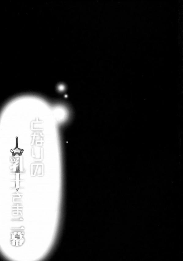 発情した巨乳お姉さんのアルトリアを止められずにショタ士郎は何度もセックスする♪【FGO エロ漫画・エロ同人】 (26)