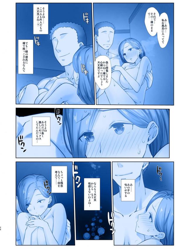 アイちゃんとのセックスが終わったら今度は彼女の母親と生ハメセックスするwww【月曜日のたわわ エロ漫画・エロ同人】 (24)