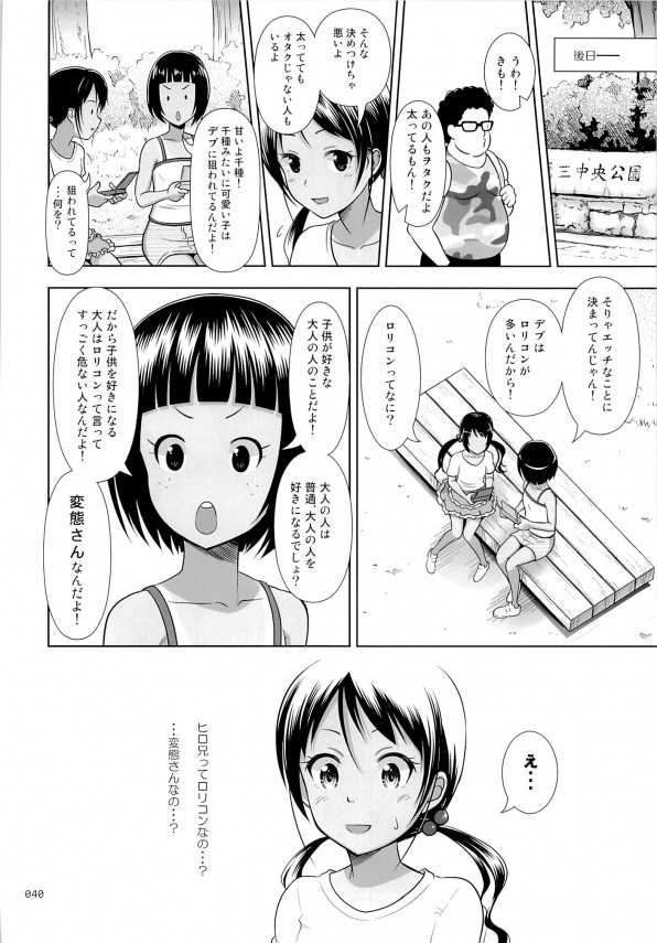 【エロ漫画・エロ同人誌】JSの姪っ子がエッチなことを知らないのをいいことに性欲処理をお願いしてセックスまでしちゃうwww (39)